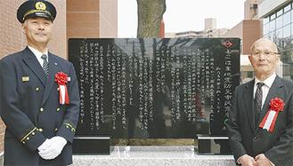 石碑の前に立つ伊藤氏(右)と武笠署長