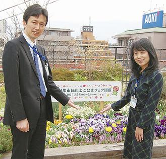 会場の一つ、港北区役所屋上庭園でイベントをPRする区役所総務部区政推進課の大屋さん(左)と貝瀬さん