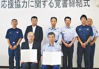 覚書を締結した同社・松谷能之横浜工場長(前列左)と安江直人署長