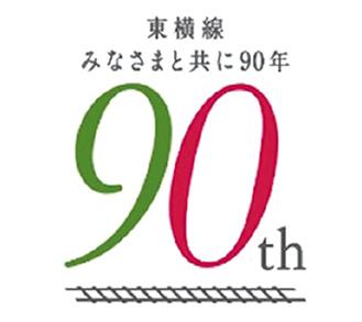90周年記念のロゴ