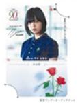 21種類のデザインで作成される「欅坂46」コラボ記念乗車券