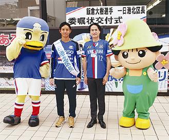 一日区長として委嘱された飯倉選手(左)