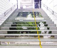 日吉駅に健康階段設置