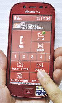 人気のらくらくスマートフォン