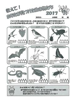 9種類の生物が記された回答用紙