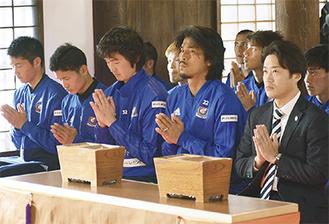 必勝祈願をする古川社長(前列右)の隣に座る中澤選手
