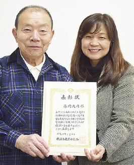 表彰状を手にする篠崎さん(左)と黒崎校長