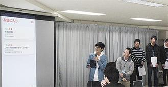 アプリの機能を説明する岩崎学園生