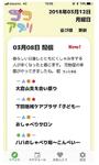 ココアプリのトップ画面