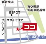 北新横浜2-2-3