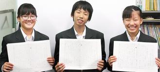 コンテストで入賞した(左から)磯さん、原田君、栗屋さん
