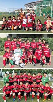 健闘した大豆戸FCのメンバー、上からU-8、U-10、U-12