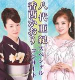 八代亜紀・香西かおりコンサート