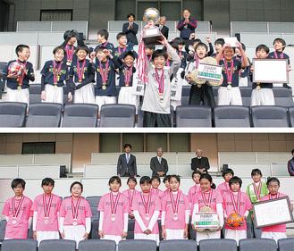 (上)2連覇を果たした小学生男子チーム(下)準優勝と健闘した小学生女子チーム