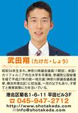 神奈川県内の「一票の格差」を考える