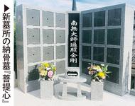 新墓所「納骨墓」が誕生