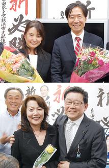 市議選でトップ当選を果たした福地氏と美佐子夫人(上)、県議選トップ当選の嶋村氏と智恵子夫人
