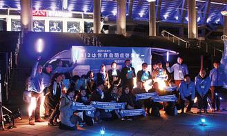 参加者と、ライトアップされたスタジアム