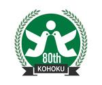 80周年を記念したロゴ