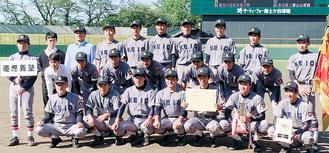 大会を制した同校野球部の選手たち