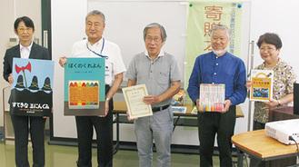 感謝状を手にする八木代表(中央)と青木館長(左から2番目)ら
