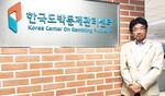 ソウルにある賭博中毒問題管理センターを視察