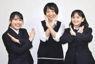 「詐欺に騙されちゃダメ」とポーズをとる左から茂木さん、池田さん、藤代さん