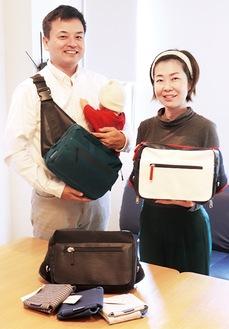 パパさんバッグを手にする半田さん夫妻