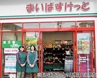 菊名駅直結の便利でおいしい2店舗