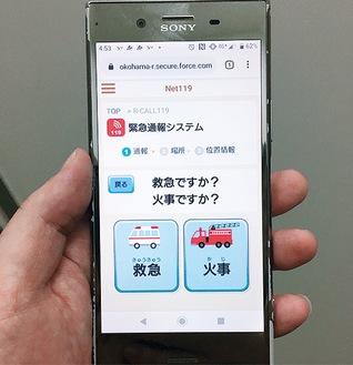 携帯端末から簡単な画面操作で通報できる