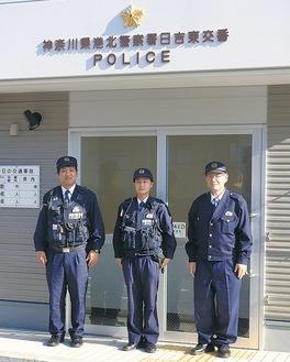 新設された交番前で笑顔を見せる本橋警部補(右端)ら