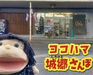 地元紹介チャンネル開設