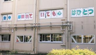 窓に掲出された教職員たちからのメッセージ(5月8日撮影)