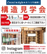 新吉田東で、構造見学会開催