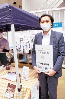 運営責任者のエス・ケーホーム(株)杉谷代表取締役(日吉サンロード商店会)