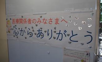 区役所入口正面に掲示された感謝を伝えるボード