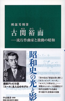 刑部さんの著書『古関裕而-流行作曲家と激動の昭和』