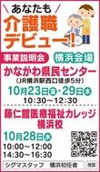 横浜市 介護資格取得を支援