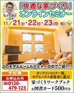 「快適な家づくり」オンラインセミナー