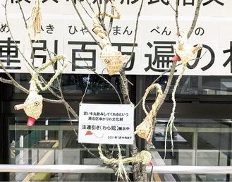 魔よけとして小机駅に飾られた「わら蛇」