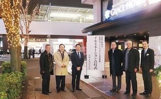 点灯式に出席した岩井総支配人(右端)と金子会長(右から3人目)ら