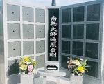 ▶新墓所の納骨墓『菩提心』