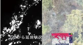 赤外線を使い火源を探す情報収集活動(動画から抜粋)