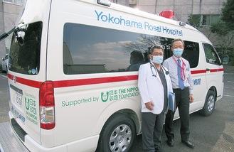 寄贈された車両の前に立つ三上容司同院長(右)