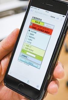 避難情報発令時に、状況を知らせるスマホ画面。自宅待機や避難所などを選び、発信する