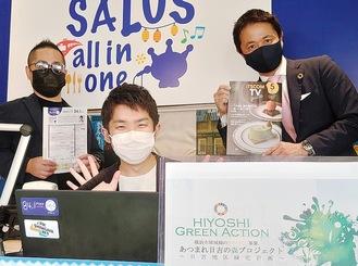 西脇事務局長(右)とパーソナリティの小堺翔太さん(中央)=提供