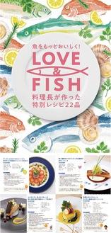 市場で扱う魚介類を使ったレシピ集