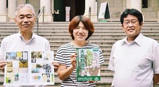 左から平井理事長、林宏美さん、星原さん