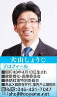 市民の皆さんのため、横浜市の発展のため、山中市長と共に頑張って参ります。