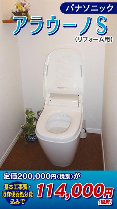 「お掃除トイレ」が安い!